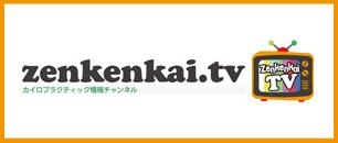 全健会(全国健康生活普及会).TV
